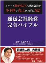 takahashi_book